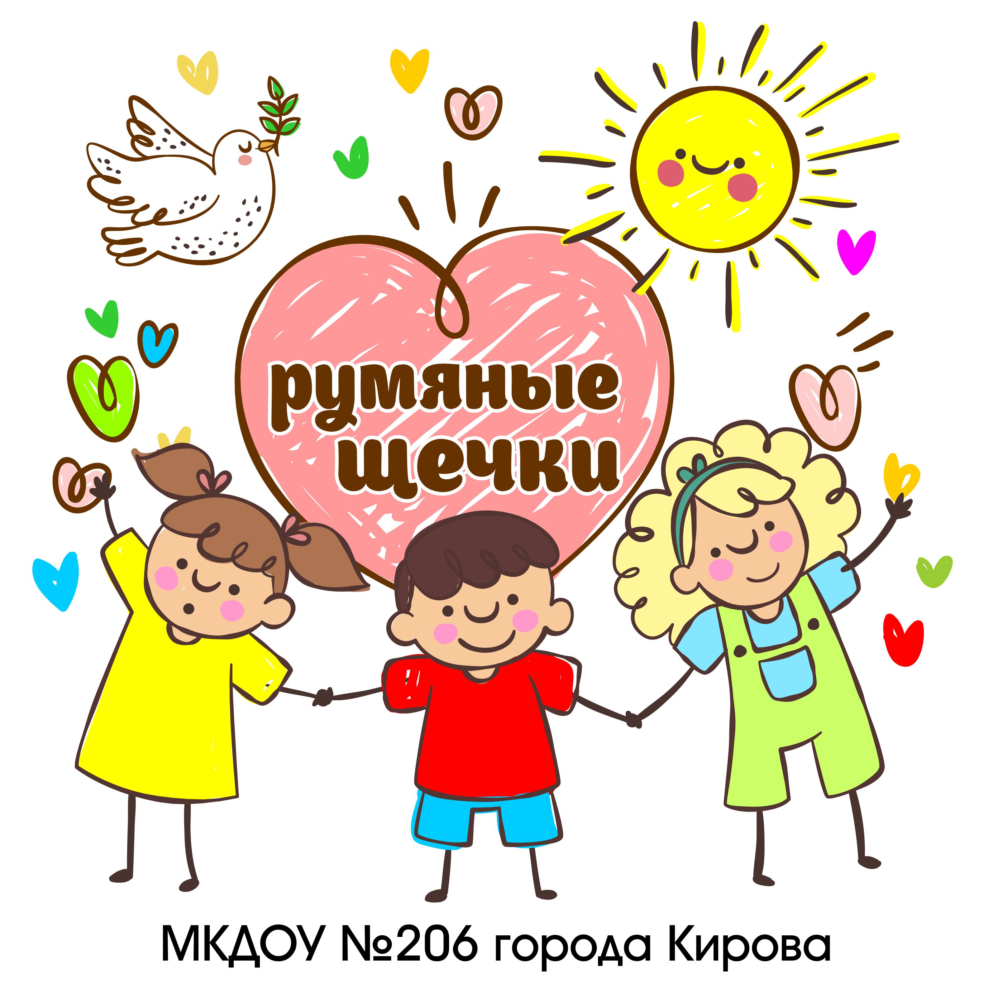 МКДОУ №206 города Кирова
